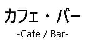 カフェ・バー cafe / bar