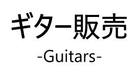 ギター販売