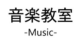 音楽music