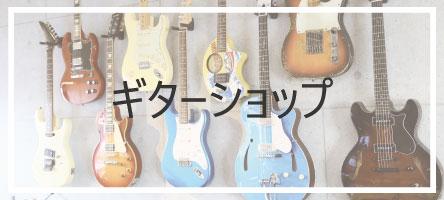 ギターショップ
