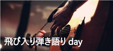弾き語りday