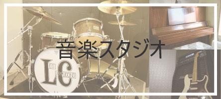 音楽スタジオ.