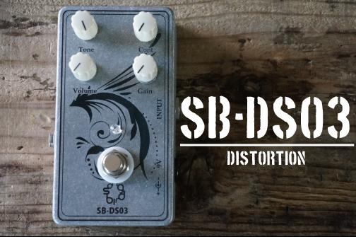 SB-DS03