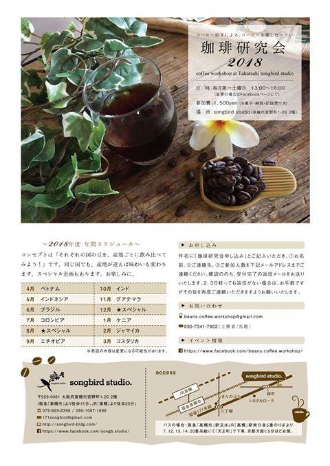 珈琲研究会8月「スペシャル」