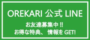 orekari-line
